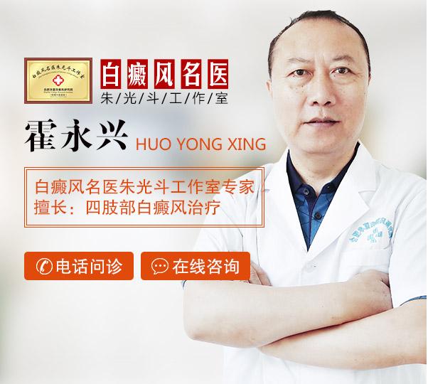 合肥华夏白癜风医院 霍永兴