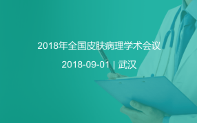 全国皮肤病理学术会议于武汉召开