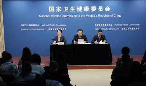 国家卫健委召开今年首场新闻发布会