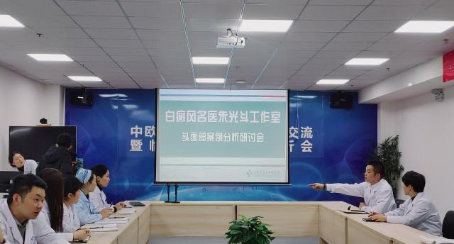白癜风名医朱光斗工作室疑难病案研讨会