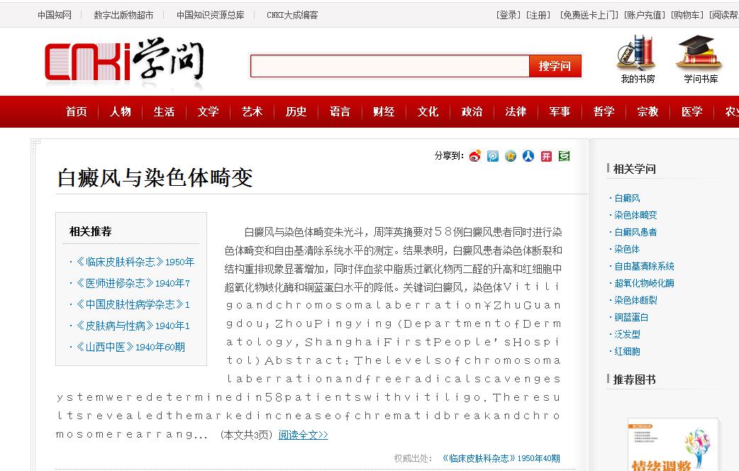 朱光斗教授论文《白癜风与染色体畸变》被临床皮肤科杂志社收录