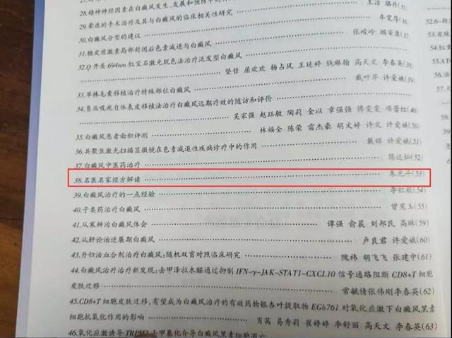 医学总顾问朱光斗教授作《名医名家经方解读》学术报告