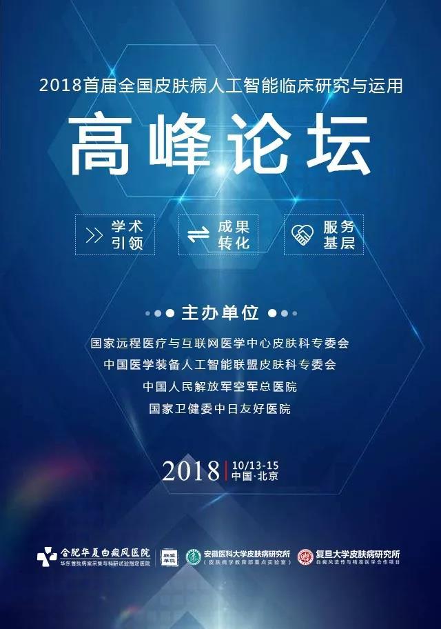 """""""首届全国皮肤病人工智能临床研究与应用高峰论坛""""在北京召开"""