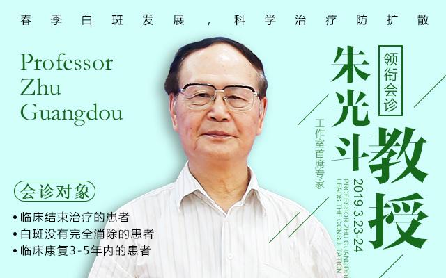朱光斗教授领衔会诊,帮助解决春季白斑扩散难题