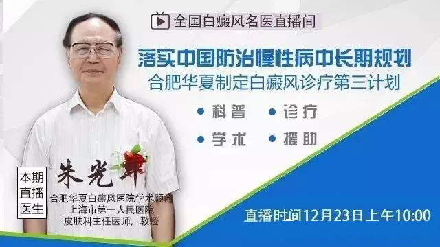 合肥华夏正式推行《白癜风诊疗第三计划》