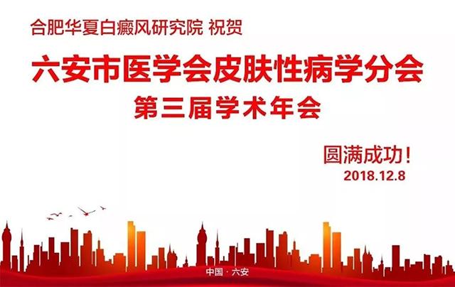 陈长斌教授受邀参加六安市医学会皮肤性病学分会