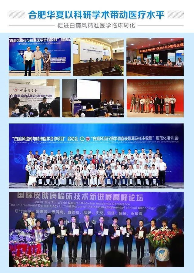 首届全国白癜风学术会议成功召开,齐家辉主任受邀参加