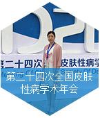 朱玉菊主任受邀参加中华医学会第二十四次全国皮肤性病学术年会