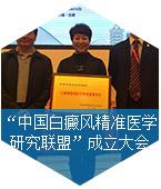 白癜风精准医学研究联盟成立